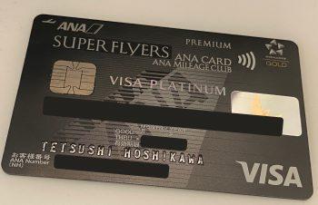 クレジットカードが不正使用された件と、その対策
