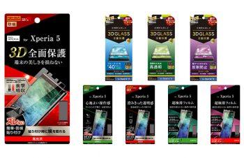 Xperia5(エクスペリア5)人気保護フィルム・ガラスフィルムおすすめ!