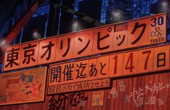 東京オリンピック開催迄あと147日