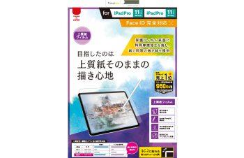 【予約製品】iPad Pro 11インチ(第2世代) / iPad Pro 11インチ 上質紙そのままの書き心地 液晶保護フィルム