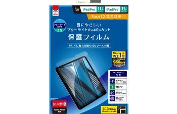 iPad Pro 11インチ(第2世代) / iPad Pro 11インチ ブルーライト低減 液晶保護フィルム