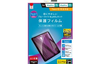 iPad Pro 11インチ(第2世代) / iPad Pro 11インチ / iPad Air 10.9インチ(第4世代)  反射防止ブルーライト低減 液晶保護フィルム
