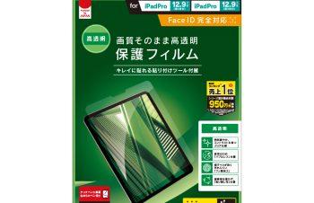 iPad Pro 12.9インチ(第4世代) / iPad Pro 12.9インチ(第3世代) 高透明 液晶保護フィルム