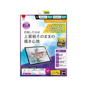 iPad Pro 12.9インチ(第3世代&第4世代&第5世代) 上質紙そのままの書き心地 液晶保護フィルム
