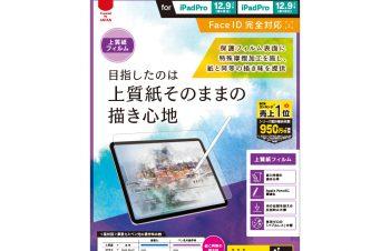 【予約製品】iPad Pro 12.9インチ(第4世代) / iPad Pro 12.9インチ(第3世代) 上質紙そのままの書き心地 液晶保護フィルム