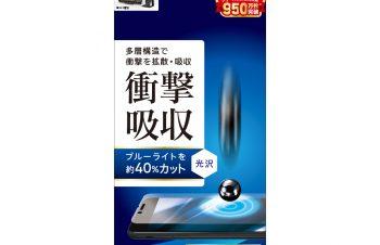 iPhone SE(第2世代)/8/7/6s/6 衝撃吸収&ブルーライト低減 画面保護フィルム 光沢