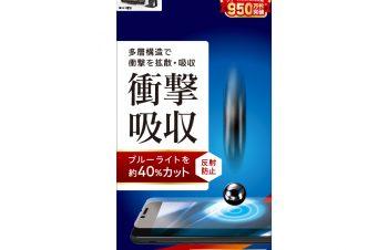 iPhone SE(第2世代)/8/7/6s/6 衝撃吸収&ブルーライト低減 画面保護フィルム 反射防止