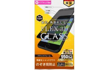 iPhone SE(第2世代)/8/7/6s/6 気泡ゼロ [FLEX 3D] のぞき見防止 複合フレームガラス
