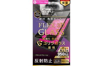 iPhone SE(第2世代)/8/7/6s/6 気泡ゼロ [FLEX 3D] ゴリラガラス 反射防止 複合フレームガラス