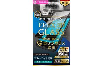 iPhone SE(第2世代)/8/7/6s/6 気泡ゼロ [FLEX 3D] ゴリラガラス ブルーライト低減 複合フレームガラス