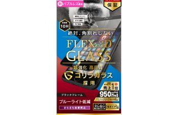 iPhone SE(第2世代)/8/7/6s/6 気泡ゼロ [FLEX 3D] ゴリラガラス 反射防止 ブルーライト低減 複合フレームガラス