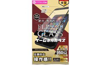 iPhone SE(第2世代)/8/7/6s/6 気泡ゼロ [FLEX 3D] ゲーム専用 反射防止 複合フレームガラス