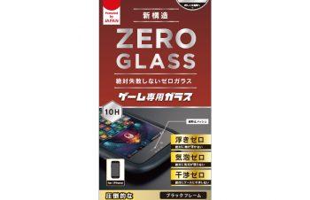 iPhone SE(第2世代)/8/7/6s/6 [ZERO GLASS] 絶対失敗しない ゲーム専用 反射防止フレームガラス