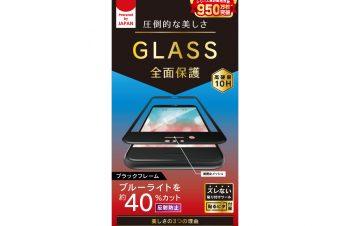 iPhone SE(第2世代)/8/7/6s/6 気泡ゼロ 反射防止 ブルーライト低減 立体成型シームレスガラス