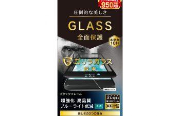 iPhone SE(第2世代)/8/7/6s/6 気泡ゼロ ゴリラガラス ブルーライト低減 立体成型シームレスガラス