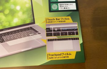 画面だけじゃない! 最新MacBook Proをしっかり保護する保護フィルムセット