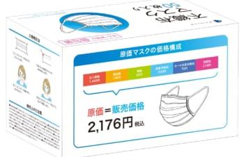 【原価マスクのすべて(3)】原価マスクを構成するコストとパッケージ表記の苦労