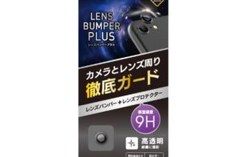 iPhone SE(第2世代)/ 8 [Lens Bumper Plus] カメラレンズ保護アルミフレーム&ガラスコーティングフィルムセット