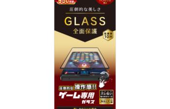 Xperia 1 II 気泡ゼロ ゲーム専用 立体成型シームレスガラス