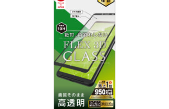 Xperia 10 II [FLEX 3D] 高透明 複合フレームガラス