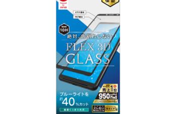 Xperia 10 II [FLEX 3D] ブルーライト低減 複合フレームガラス