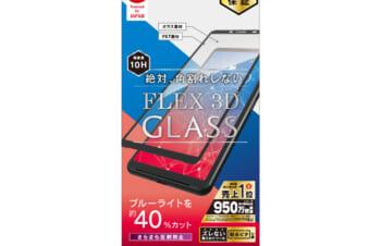 Xperia 10 II [FLEX 3D] 反射防止 ブルーライト低減 複合フレームガラス