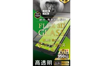 Xperia 10 II [FLEX 3D] ゴリラガラス 高透明 複合フレームガラス