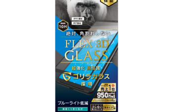 Xperia 10 II [FLEX 3D] ゴリラガラス ブルーライト低減 複合フレームガラス