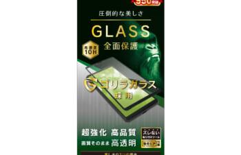 Xperia 10 II ゴリラガラス 高透明 立体成型シームレスガラス