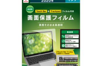 13インチ MacBook Pro 2020 液晶保護フィルム 高透明 Touch Barフィルム&トラックパッドフィルム付属