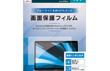13インチ MacBook Air 2018-2020/13インチ MacBook Pro 2016-2020 液晶保護フィルム ブルーライトカット
