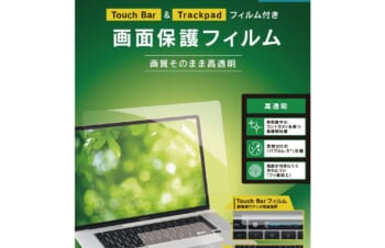 Simplism、13インチMacBook Pro/Air対応の液晶保護フィルムを発売