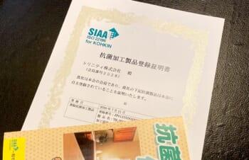 SIAA 抗菌製品技術評議会に入会しました