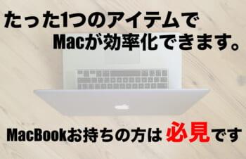たった1つのアイテムでmacが効率化できます。