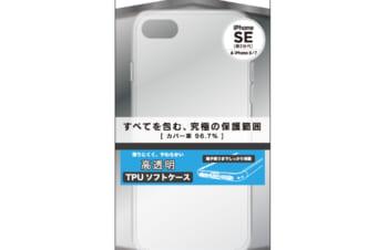[Aegis] フルカバー TPU ケース iPhone SE(第2世代)/ 8 / 7