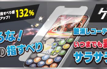 アプリゲームでハイスコアを狙いたい、そんなあなたにオススメ「ゲーム専用ガラス」