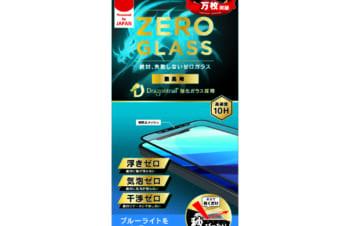 iPhone 12 mini用ガラスフィルム [ZERO GLASS] 絶対失敗しない Dragontrail ブルーライト低減 フレームガラス