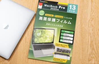 Simplism MacBook Pro 13 2020 画面保護フィルム レビュー/Touch BarもトラックパッドもOKなお得セット – makkyon web https://t.co/PKqlZVg1Dp