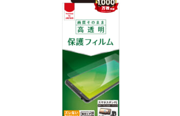【新製品】Xperia 5 II 画面保護フィルム 高透明