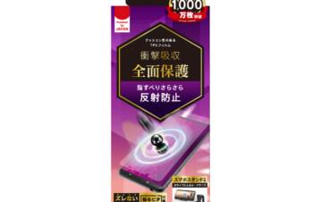 【新製品】Xperia 5 II 衝撃吸収 TPU 画面保護フィルム 反射防止