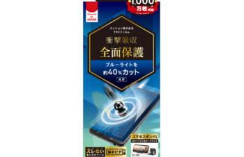 【新製品】Xperia 5 II 衝撃吸収 ブルーライト低減 TPU 画面保護フィルム 光沢