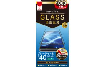 【新製品】Xperia 5 II 気泡ゼロ ブルーライト低減 立体成型シームレスガラス