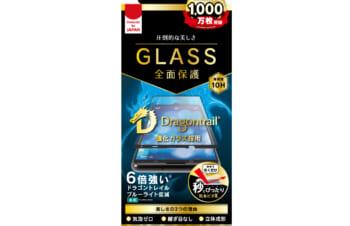 Xperia 5 II 気泡ゼロ Dragontrail ブルーライト低減 立体成型シームレスガラス