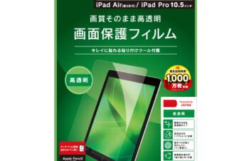 iPad(第8世代)/ iPad(第7世代) / iPad Air(第3世代)/ iPad Pro 10.5インチ 高透明 液晶保護フィルム