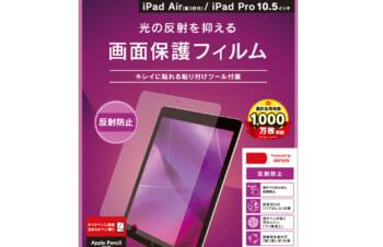 iPad(第8世代)/ iPad(第7世代) / iPad Air(第3世代)/ iPad Pro 10.5インチ 反射防止 液晶保護フィルム