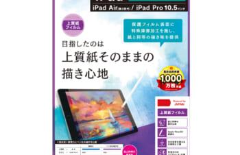 iPad(第8世代)/ iPad(第7世代) / iPad Air(第3世代)/ iPad Pro 10.5インチ 上質紙そのままの書き心地 液晶保護フィルム