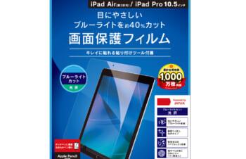 iPad(第8世代)/ iPad(第7世代) / iPad Air(第3世代)/ iPad Pro 10.5インチ ブルーライト低減 光沢 液晶保護フィルム