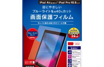 iPad(第8世代)/ iPad(第7世代) / iPad Air(第3世代)/ iPad Pro 10.5インチ ブルーライト低減 反射防止 液晶保護フィルム