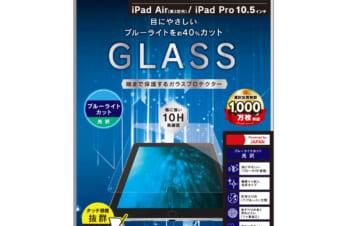 iPad(第8世代)/ iPad(第7世代) / iPad Air(第3世代)/ iPad Pro 10.5インチ ブルーライト低減 光沢 液晶保護強化ガラス
