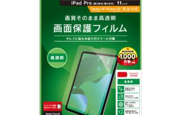 iPad Air(第4世代)/ 11インチiPad Pro(第2世代 / 第1世代)高透明 液晶保護フィルム